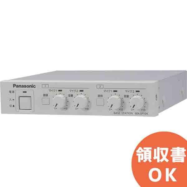 【メーカー欠品中 パナ納期未定】WX-SP104 パナソニック 音響設備 1Uハーフサイズの音量調整ユニット ベースステーション