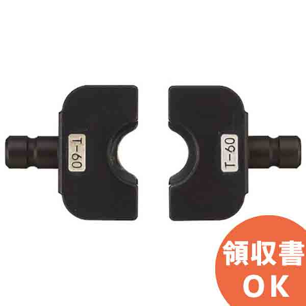 EZ9X313 パナソニック 圧縮アタッチメント EZ9X302用 Tダイス60 | 電動工具 | DIY | 日曜大工 | 作業用品 | 現場用品