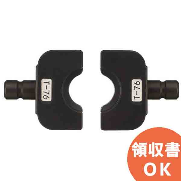 EZ9X314 パナソニック 圧縮アタッチメント EZ9X302用 Tダイス76 | 電動工具 | DIY | 日曜大工 | 作業用品 | 現場用品