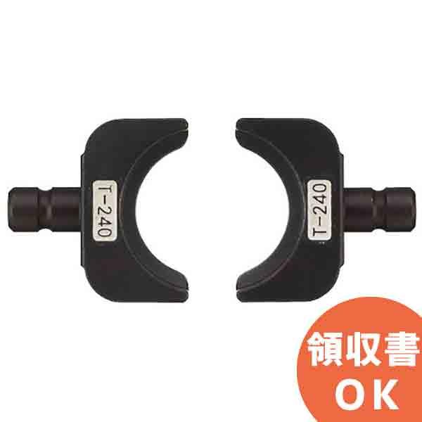 EZ9X319 パナソニック 圧縮アタッチメント EZ9X302用 Tダイス240 | 電動工具 | DIY | 日曜大工 | 作業用品 | 現場用品