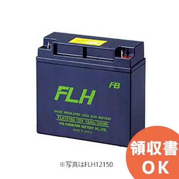 【納期未定】【受注品】FLH12240L 古河電池 小形制御弁式鉛蓄電池 12V24.0Ah FLHシリーズ【ファストン端子タイプ】【代引不可】【キャンセル返品不可】【時間指定不可】