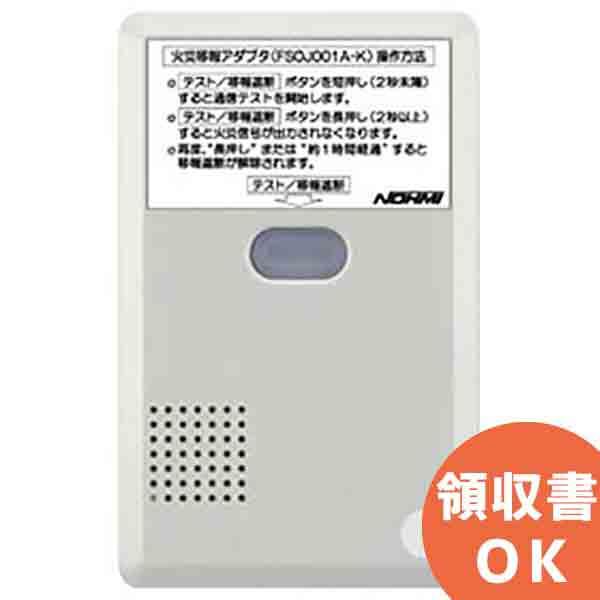 FSOJ001A-K 能美防災 無線式連動型特定小規模施設用火災移報アダプタ