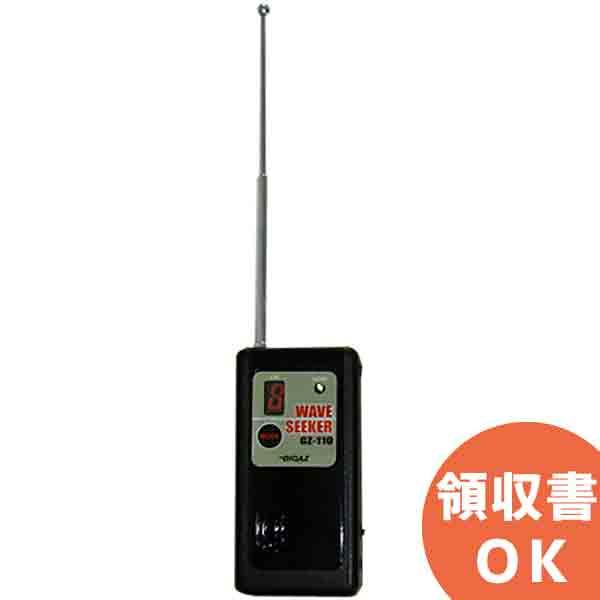 GZ-110 藤商事 小型サイズながら音声受信対応!コンパクト盗聴発見器 WAVE SEEKER