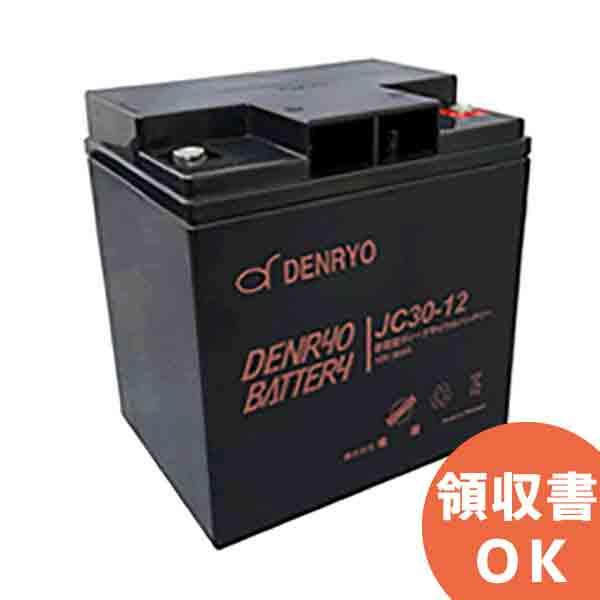 JC30-12 電菱 密閉型鉛蓄電池 12V30Ah(20時間率) <JCシリーズ>【T5端子(位置:P6)】 DENRYO BATTERY【キャンセル返品不可】