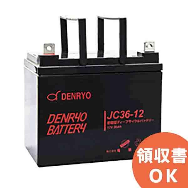 JC36-12 電菱 密閉型鉛蓄電池 12V36Ah(20時間率) <JCシリーズ>【T4端子(位置:P7)】 DENRYO BATTERY【キャンセル返品不可】