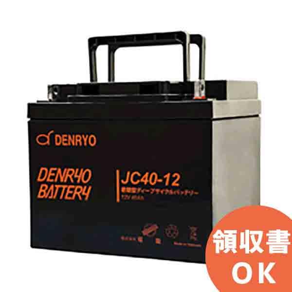 JC40-12 電菱 密閉型鉛蓄電池 12V40Ah(20時間率) <JCシリーズ>【T4端子(位置:P5)】 DENRYO BATTERY【キャンセル返品不可】