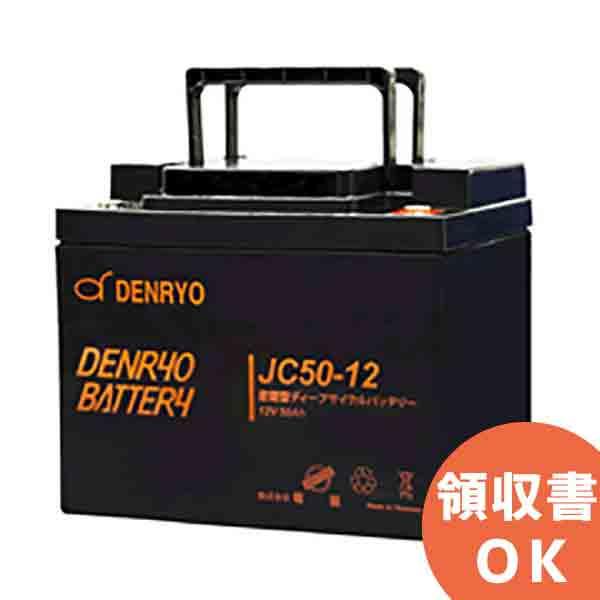 JC50-12 電菱 密閉型鉛蓄電池 12V50Ah(20時間率) <JCシリーズ>【T5端子(位置:P6)】 DENRYO BATTERY【キャンセル返品不可】