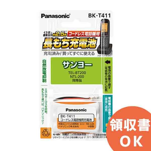 店頭受取対応商品 タイムセール Panasonicコードレスホン用バッテリー 即納 受注品 BK-T411 パナソニック コードレス電話機用 充電式ニッケル水素電池 3.6V 700mAh