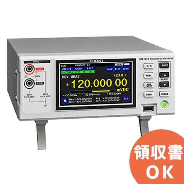 DM7275-01 日置電機 HIOKI 高精度デジタルマルチメータ級 7-1/2桁 直流電圧計
