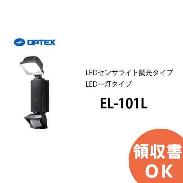 EL-101L OPTEX(オプテックス) LEDセンサライト調光タイプ LED一灯タイプ