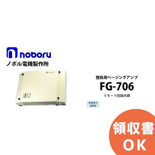 FG-706 noboru(ノボル電機製作所) 壁掛用ページングアンプ:火災報知・音響・測定機器の電池屋