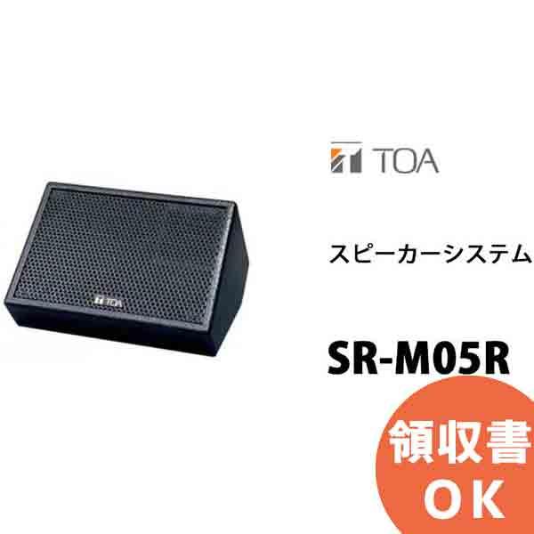 店頭受取対応商品 SR-M05R TOA ティーオーエー スピーカーシステム 受注生産品 NEW売り切れる前に☆ トーア 海外限定