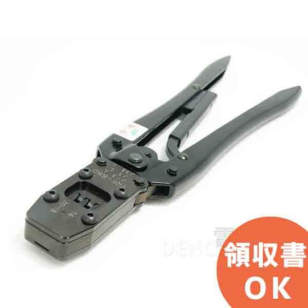 【納期:約2か月】YRF-880 JST 日本圧着端子製造 圧着工具