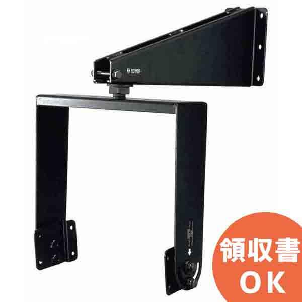 HY-W05 TOA(ティーオーエー・トーア) スピーカー壁取付金具<受注生産品>