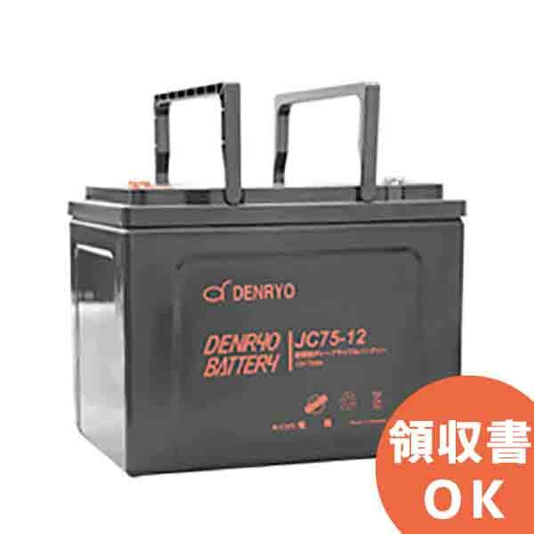 JC75-12 電菱 密閉型 鉛蓄電池 12V75Ah (10時間率) <JCシリーズ>【T5端子 (位置:P4)】 DENRYO BATTERY【キャンセル返品不可】