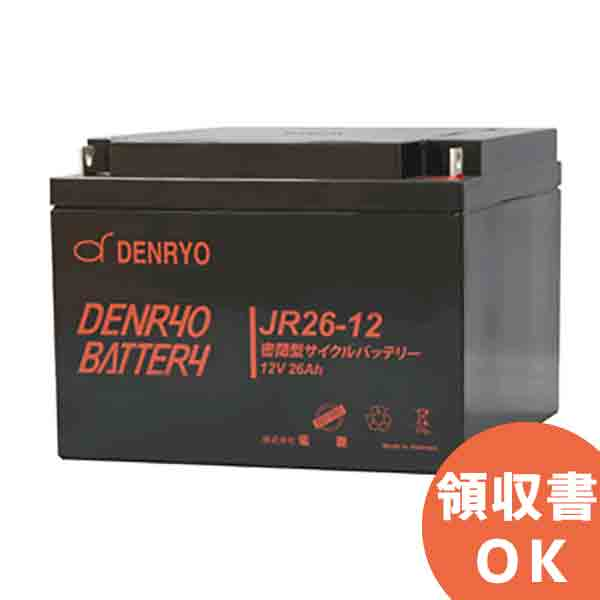 【メーカー欠品中 次回入荷:2020年7月下旬頃】JR26-12 電菱 密閉型 鉛蓄電池 12V26Ah (20時間率) <JRシリーズ>【T3端子 (位置:P8)】 DENRYO BATTERY【キャンセル返品不可】