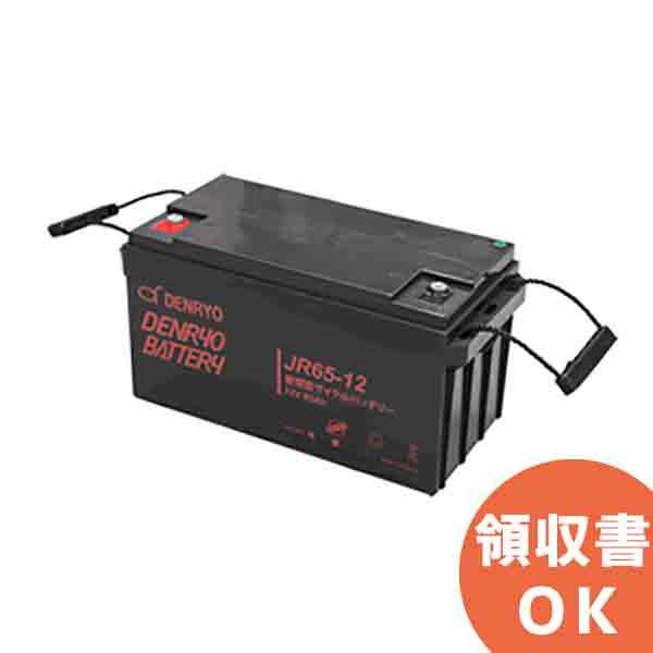 JR65-12 電菱 密閉型 鉛蓄電池 12V65Ah (20時間率) <JRシリーズ>【T5端子 (位置:P4)】 DENRYO BATTERY【キャンセル返品不可】