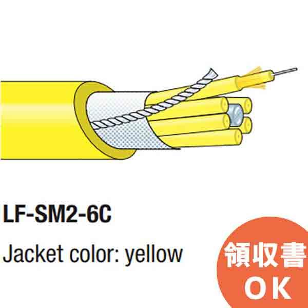 LF-SM2-6C 500m カナレ SMコード集合型光ファイバケーブル