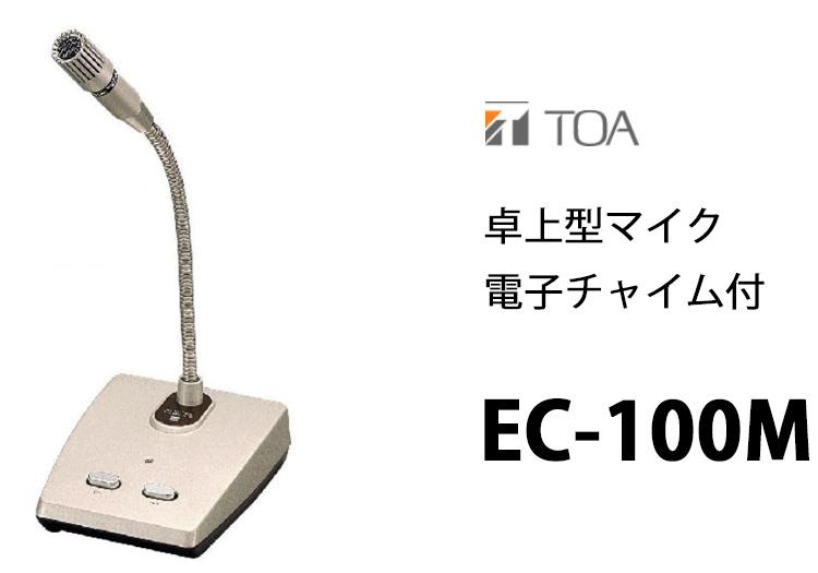 TOA(ティーオーエー・トーア) EC-100M 卓上型マイク 電子チャイム付