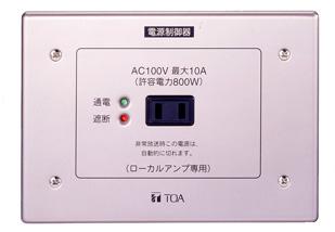 E-98P TOA 電源カットリレー