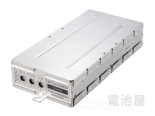 WTU-D2800 TOA デジタルワイヤレスチューナーユニット ダイバシティ