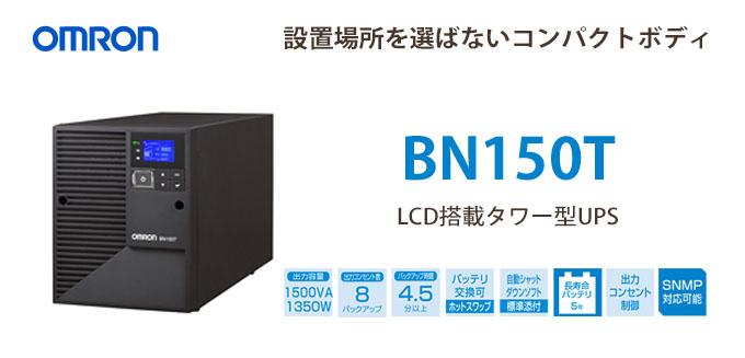 BN150T オムロン製 1500VA 1350W ラインインタラクティブ LCD搭載タワー型UPS | 無停電電源装置 | 停電対策 | 防災 | 保守 | 保護 | 地震 | 雷 | カミナリ