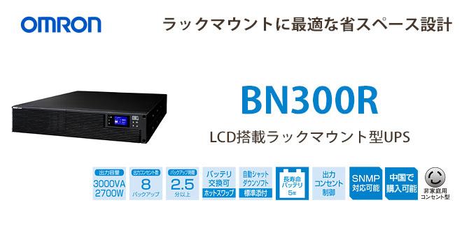 BN300R オムロン製 3KVA 2.7KW ラインインタラクティブ LCD搭載ラックマウントー型UPS   無停電電源装置   停電対策   防災   保守   保護   地震   雷   カミナリ