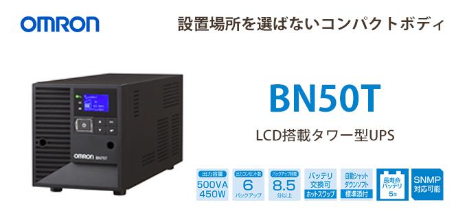 【エントリーでポイント5倍!】BN50T オムロン製 ラインインタラクティブ LCD搭載タワー型UPS | 無停電電源装置 | 停電対策 | 防災 | 保守 | 保護 | 地震 | 雷 | カミナリ