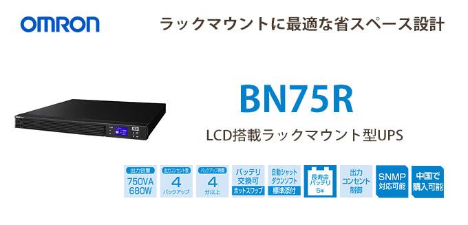 BN75R オムロン製 750VA 680W ラインインタラクティブ LCD搭載ラックマウントー型UPS <代引不可><メーカー直送品> | 無停電電源装置 | 停電対策 | 防災 | 保守 | 保護 | 地震 | 雷 | カミナリ