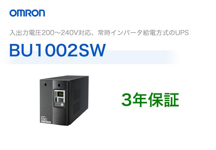 【エントリーでポイント5倍】BU1002SW オムロン製 常時インバータ給電方式 据置型UPS   無停電電源装置   停電対策   防災   保守   保護   地震   雷   カミナリ