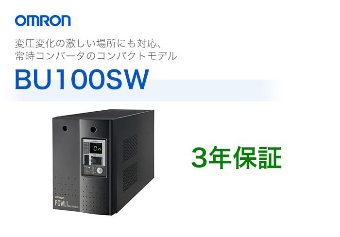 BU100SW オムロン製 常時インバータ給電方式 据置型UPS | 無停電電源装置 | 停電対策 | 防災 | 保守 | 保護 | 地震 | 雷 | カミナリ