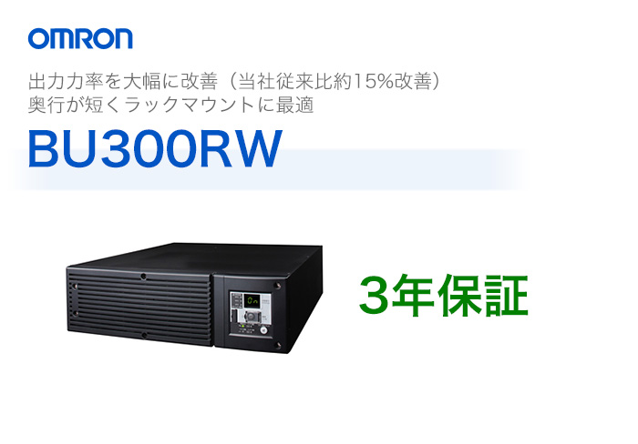 BU300RW オムロン製 常時インバータ給電方式 ラックマウント型UPS | 無停電電源装置 | 停電対策 | 防災 | 保守 | 保護 | 地震 | 雷 | カミナリ