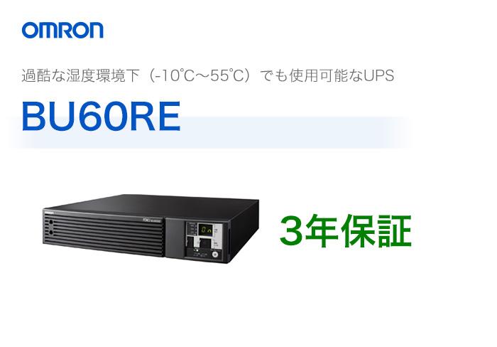BU60RE オムロン製 常時インバータ給電方式 据置型UPS <メーカー直送品> | 無停電電源装置 | 停電対策 | 防災 | 保守 | 保護 | 地震 | 雷 | カミナリ【代引不可】