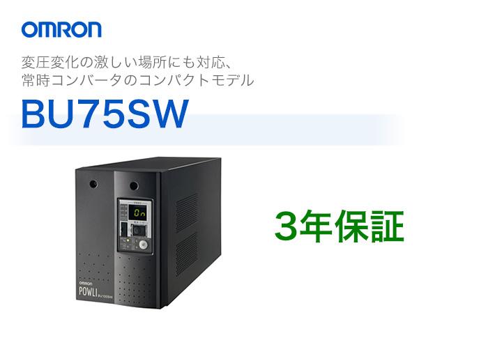 BU75SW オムロン製 常時インバータ給電方式 据置型UPS   無停電電源装置   停電対策   防災   保守   保護   地震   雷   カミナリ