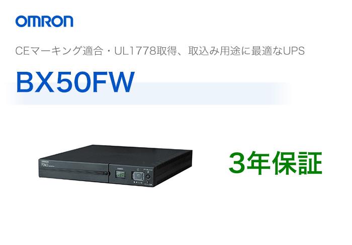 【エントリーでポイント5倍】BX50FW オムロン製 常時商用給電方式 薄型UPS   無停電電源装置   停電対策   防災   保守   保護   地震   雷   カミナリ