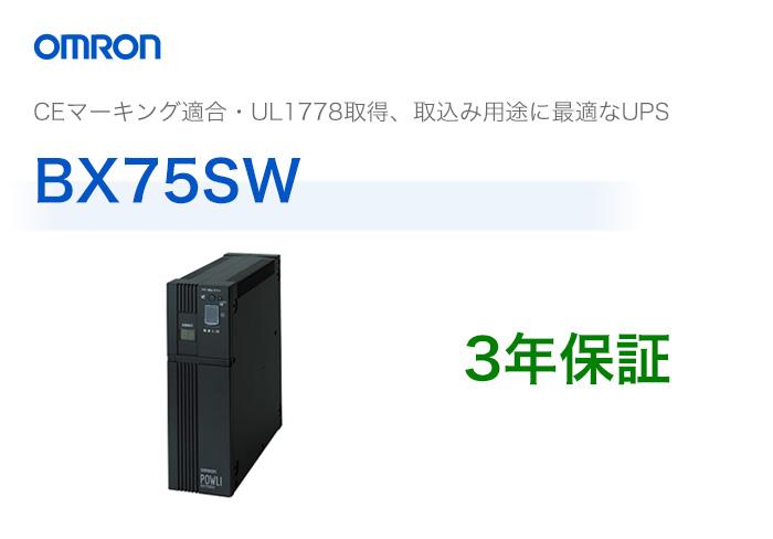 【エントリーでポイント5倍】BX75SW オムロン製 常時商用給電方式 薄型UPS | 無停電電源装置 | 停電対策 | 防災 | 保守 | 保護 | 地震 | 雷 | カミナリ