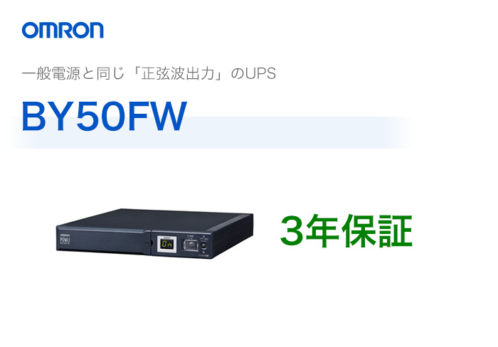 BY50FW オムロン製 常時商用給電方式(正弦波) 薄型UPS   無停電電源装置   停電対策   防災   保守   保護   地震   雷   カミナリ