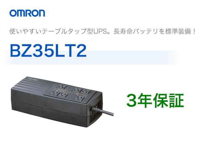 BZ35LT2 オムロン製 常時商用給電方式 テーブルタップ型UPS | 無停電電源装置 | 停電対策 | 防災 | 保守 | 保護 | 地震 | 雷 | カミナリ