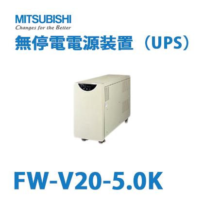 FW-V20-5.0K 三菱電機製 タワータイプ ハイグレードモデル 常時インバータ給電方式 UPS | 無停電電源装置 | 停電対策 | 防災 | 保守 | 保護 | 地震 | 雷 | カミナリ