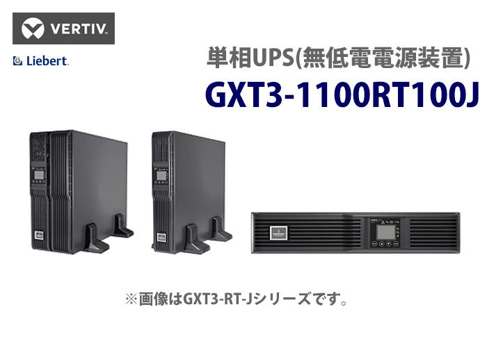 GXT3-1100RT100J バーティブ (VERTIV)製(旧エマソン) タワーモデル Lirbert GXT3-J 単相UPS <代引不可><メーカー直送品> | 無停電電源装置 | 停電対策 | 防災 | 保守 | 保護 | 地震 | 雷 | カミナリ【時間指定不可】