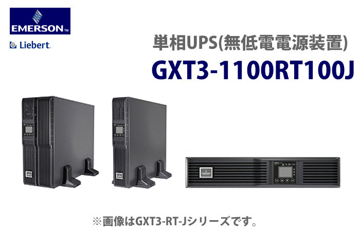 GXT3-1100RT100J エマソン製 タワーモデル Lirbert GXT3-J 単相UPS | 無停電電源装置 | 停電対策 | 防災 | 保守 | 保護 | 地震 | 雷 | カミナリ