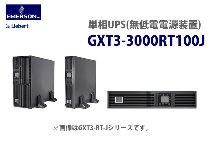 【エントリーでポイント5倍!】GXT3-3000RT100J エマソン製 タワーモデル Lirbert GXT3-J 単相UPS <代引不可><メーカー直送品> | 無停電電源装置 | 停電対策 | 防災 | 保守 | 保護 | 地震 | 雷 | カミナリ
