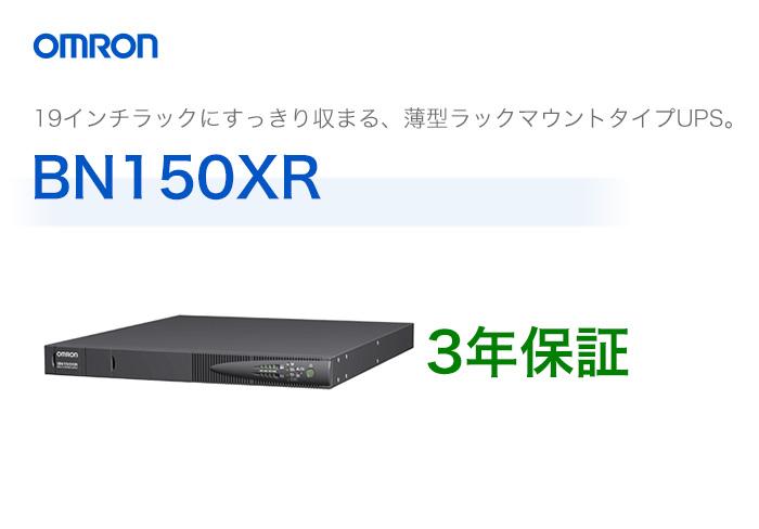 BN150XR オムロン製 ラインインタラクティブ ラックマウント型UPS | 無停電電源装置 | 停電対策 | 防災 | 保守 | 保護 | 地震 | 雷 | カミナリ
