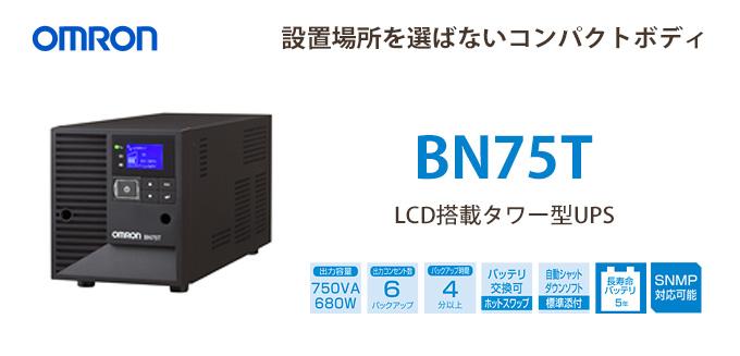 BN75T 地震 オムロン製 750VA 680W ラインインタラクティブ | LCD搭載タワー型UPS | BN75T 無停電電源装置 | 停電対策 | 防災 | 保守 | 保護 | 地震 | 雷 | カミナリ, WEBGOLFSHOP TAKEUCHI:6f78f8f7 --- jpsauveniere.be