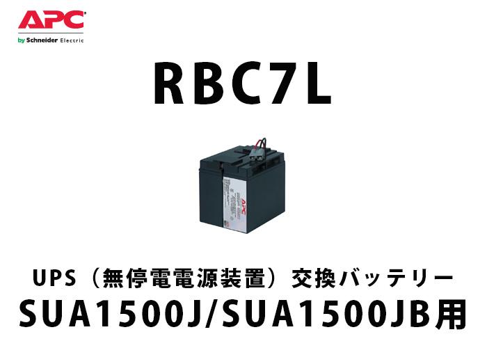 RBC7L APC(Schneider) SUA1500J/SUA1500JB交換用バッテリキット UPS用電池 | 無停電電源装置 | 停電対策 | 防災 | 保守 | 保護 | 地震 | 雷 | カミナリ
