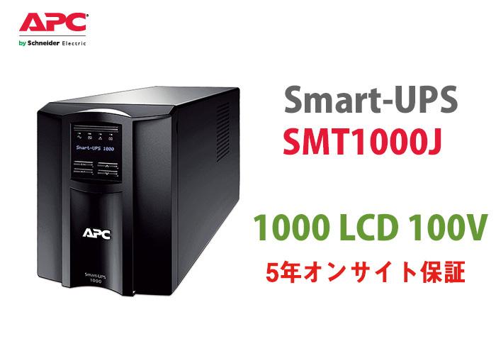【エントリーでポイント5倍】SMT1000J-H5 APC Smart-UPS 1000 LCD 100 5年オンサイト保証 | 無停電電源装置 | 停電対策 | 防災 | 保守 | 保護 | 地震 | 雷 | カミナリ