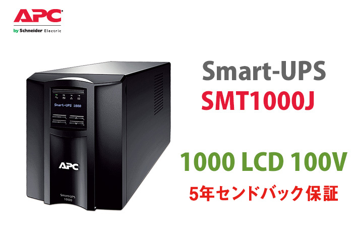 SMT1000J-S5 APC Smart-UPS 1000 LCD 100 5年センドバック保証 | 無停電電源装置 | 停電対策 | 防災 | 保守 | 保護 | 地震 | 雷 | カミナリ