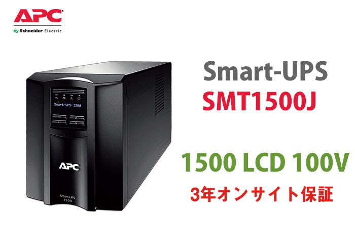 【エントリーでポイント5倍】SMT1500J-H3 APC Smart-UPS 1500 LCD 100 3年オンサイト保証 | 無停電電源装置 | 停電対策 | 防災 | 保守 | 保護 | 地震 | 雷 | カミナリ
