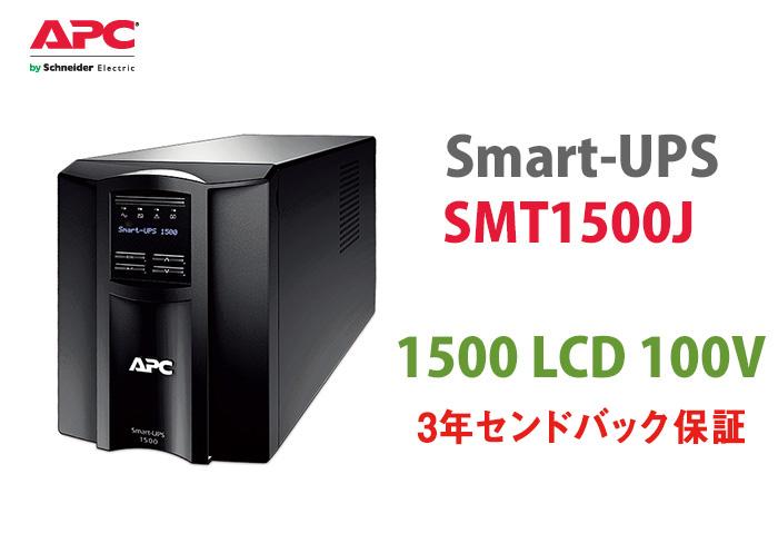 【エントリーでポイント5倍】SMT1500J-S3 APC Smart-UPS 1500 LCD 100 3年センドバック保証 | 無停電電源装置 | 停電対策 | 防災 | 保守 | 保護 | 地震 | 雷 | カミナリ