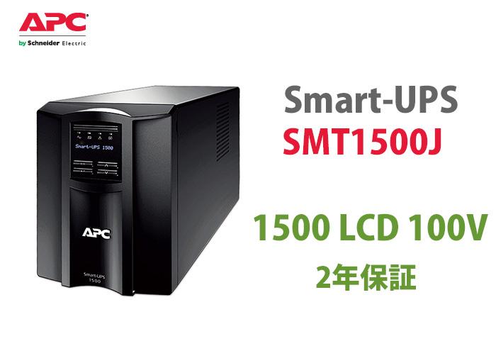 【エントリーでポイント5倍】SMT1500J APC Smart-UPS 1500 LCD 100V(2年保証) | 無停電電源装置 | 停電対策 | 防災 | 保守 | 保護 | 地震 | 雷 | カミナリ